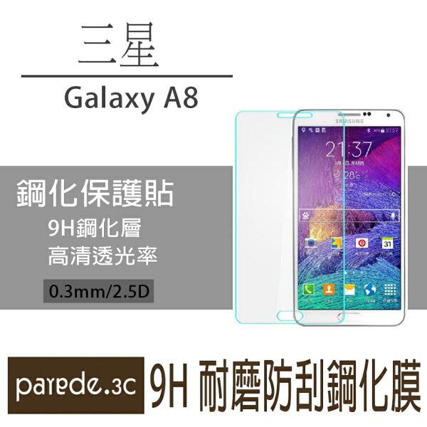 三星 Galaxy A8  9H鋼化玻璃膜 螢幕保護貼 貼膜 手機螢幕貼 保護貼【Parade.3C派瑞德】