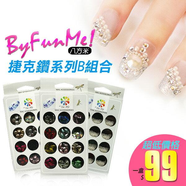 byfunme 八方米 捷克鑽飾 金銀微珠系列組合(BS系列) 一盒12小格