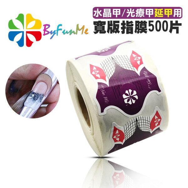 台灣製 byfunme 寬版指膜500片 水晶甲/凝膠甲延長指甲用