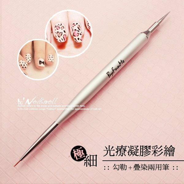byfunme 八方米 凝膠彩繪專用 極細勾勒+疊染兩用筆 點針筆 細點花筆 雙頭彩繪筆