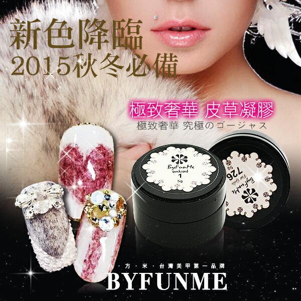 台灣製 byfunme 八方米 可卸凝膠秋冬皮草豹紋凝膠5g (PP系列) 美甲凝膠指甲油彩色凝膠 UV/LED燈