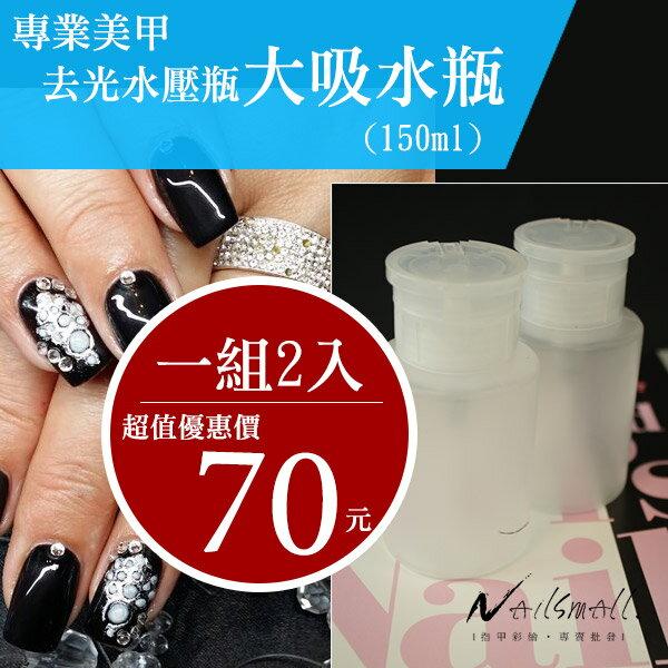 【兩入特惠70元】專業美甲去光水壓瓶--吸水瓶(150ml) 可裝卸指甲油的去光水 凝膠清潔液 方便吸取