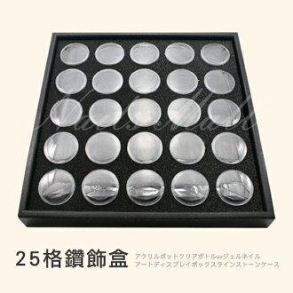 NailsMall指甲彩繪& 25格水鑽飾盒 每一罐獨立空罐含蓋 美甲鑽飾 飾品盒 戒指收納整理盒