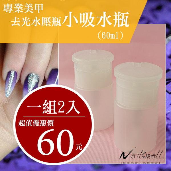【兩入特惠60元】專業美甲去光水壓瓶--小吸水瓶(60ml) 可裝卸指甲油的去光水 凝膠清潔液 方便吸取