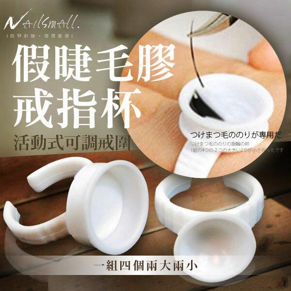 嫁接種植假睫毛 黑膠水戒指杯(兩大兩小,款式隨機) 可套於手指上方便操作