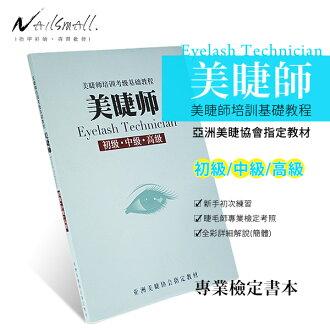 NailsMall指甲彩繪眼妝材料& 專業嫁接種植睫毛 美睫師培訓基礎教程(初級+中級+高級) 美睫書籍(簡體字型)