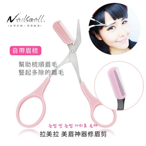臉部彩妝化妝材料 梳子型不鏽鋼修眉毛小剪刀(隨機出色) 美容小物工具 修容輔助器