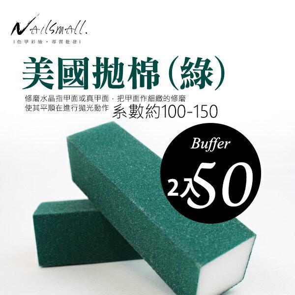 美國拋棉(綠)2入 豆腐塊 拋磨甲面不平紋路 水晶甲凝膠甲用