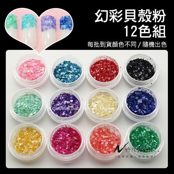 12色貝殼粉(顏色隨機) 可作為水晶甲 美甲凝膠甲夾層用 日本雜誌夏天必備款