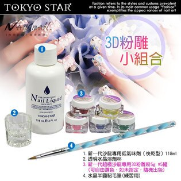 美國製TOKYO STAR 美甲沙龍專用 超極系列3D粉雕粉水晶指甲小組合(8件入)