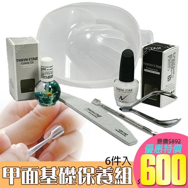 TOKYO STAR 指甲面基礎保養組合(6件入) 去指緣角質 死皮 硬皮 滋潤甘皮