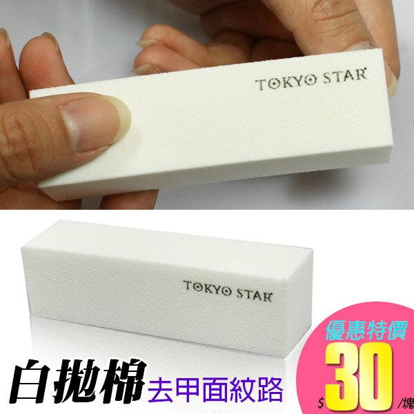 TOKYO STAR高品質白拋棉 豆腐塊 拋磨甲面不平紋路 水晶甲凝膠甲用