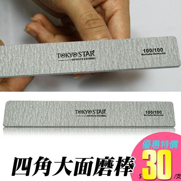 TOKYO STAR 美甲專業用超耐磨 四角大面磨棒100/100▲修磨水晶指甲.修甲形狀.打磨凝膠指甲面▼