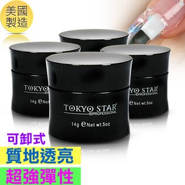 美國製TOKYO STAR可卸式透明美甲凝膠(底膠)14g(0.5oz) UV燈 LED燈通用