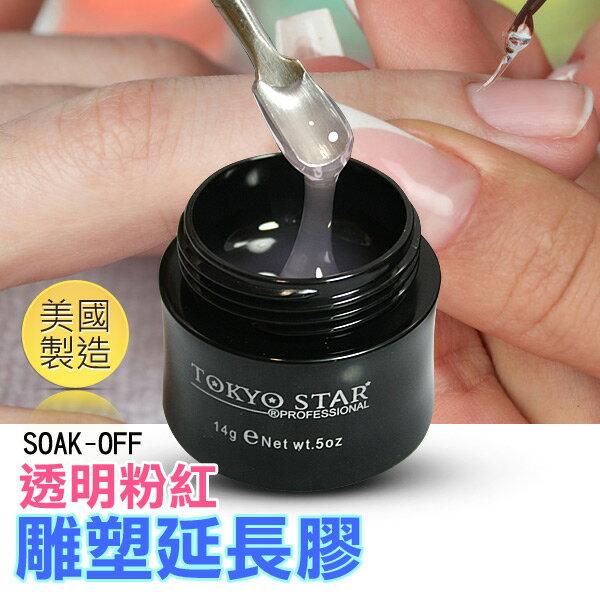 美國製TOKYO STAR可卸式透明粉紅雕塑凝膠(延長)14g(0.5oz) 具彈性不易斷裂