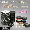 TOKYO STAR 六色亮片粉靚亮組合+兩款可卸式凝膠套組(8件入) 璀璨凝膠指甲組 0