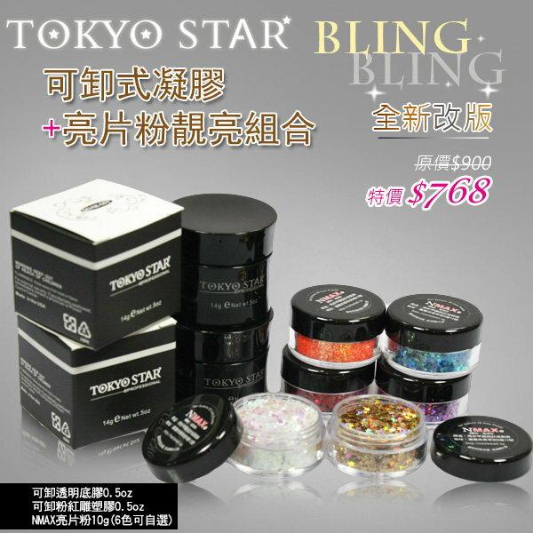 TOKYO STAR 六色亮片粉靚亮組合+兩款可卸式光療凝膠套組(8件入) 璀璨光療指甲組
