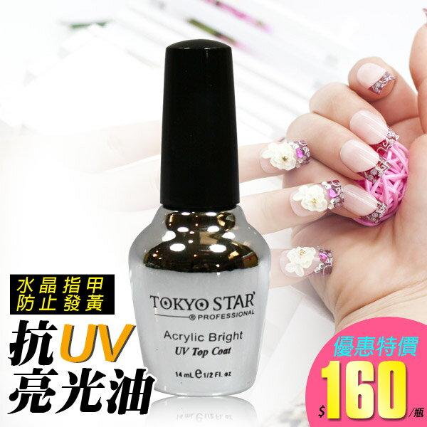 美國製TOKYO STAR 水晶指甲抗UV亮光油 14ml 水晶甲專用透明上層亮油 防止變黃