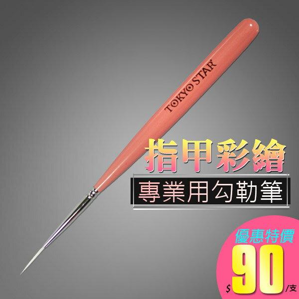 TOKYO STAR 美甲專業用勾勒彩繪筆(中) 指甲彩繪筆刷 畫花筆 美甲凝膠彩繪筆
