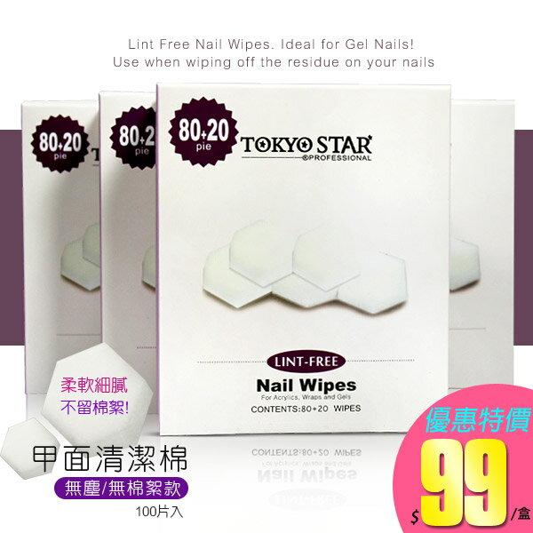 台灣製TOKYO STAR 水晶甲/凝膠甲面清潔棉 卸甲棉(100片入) 無塵無棉絮款 通過SGS認證 清潔凝膠凝膠 卸指甲油好幫手 漸變美甲海綿塊