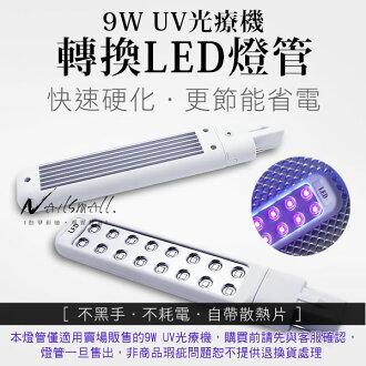 Nails Mall指甲彩繪批發& 9W LED光療燈管單支入 美甲UV燈機器可以轉換改裝LED燈 加速照指甲油凝膠