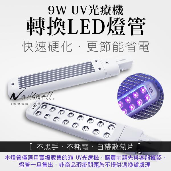 9W LED凝膠燈管單支入 美甲UV燈機器可以轉換改裝LED燈 加速照指甲油凝膠