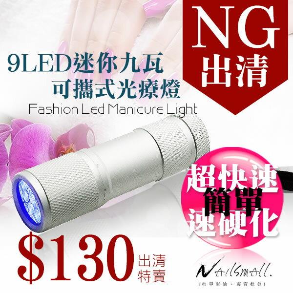 Nails Mall美甲彩繪&NG 手電筒型9W LED光療燈(顏色隨機)可照射光撩凝膠/指甲油膠 簡易操作 入門初學者