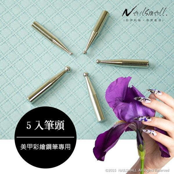 美甲彩繪鋼筆專用的替換式筆頭(5支入) 點鑽筆 點珠棒 凝膠甲點花 圓點 拆卸更換好方便