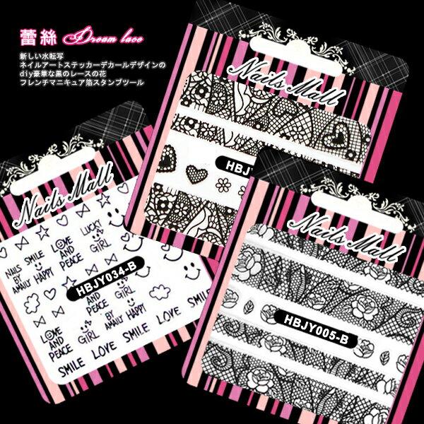 Nails Mall指甲彩繪批發&黑白美甲彩繪蕾絲貼紙 (黑色) (HBJY系列) 帶背膠指甲油貼紙 蕾絲花紋 英文字母