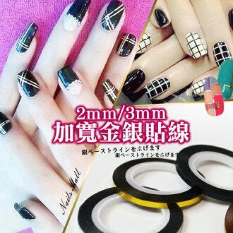 Nails Mall指甲彩繪&指甲彩色貼線 加寬金銀貼線WL系列 多色可選 美甲金銀線貼紙 金屬線 金蔥線