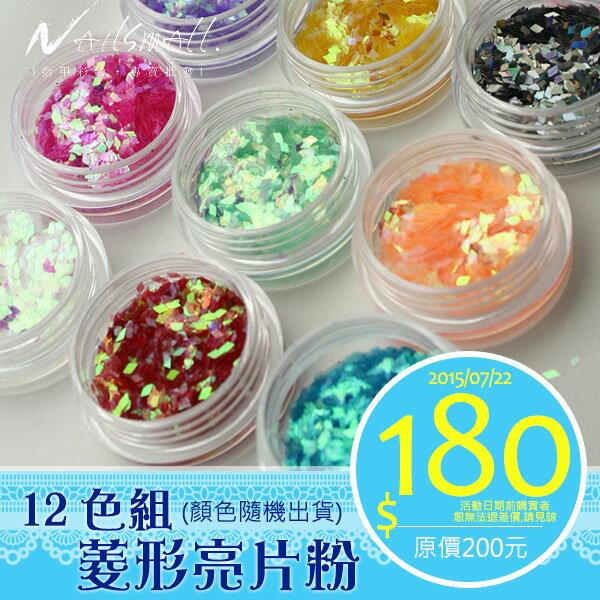 Nails Mall美甲材料指甲彩繪& 12色組菱形亮片粉(顏色隨機) 水晶指甲 光療甲夾層閃片粉 漸層 裝飾品