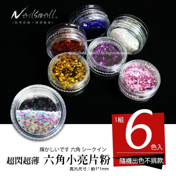 6入亮片粉【小亮片】(每色約3g) 顏色隨機出貨 美甲貼飾
