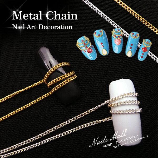 美甲專用金鏈條 銀鏈條 凝膠指甲彩繪裝飾品 鑽鏈 美甲鑽飾 環狀鍊條