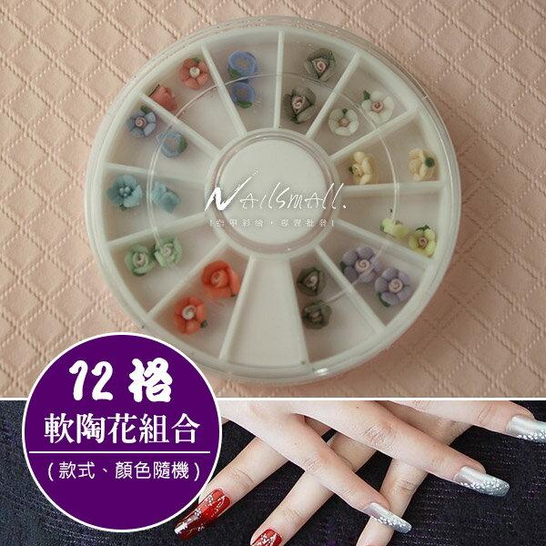 12格軟陶花圓盤 ^(尺寸顏色 出^) 3D立體陶瓷花 凝膠指甲油膠貼鑽 裝飾盤 ~  好