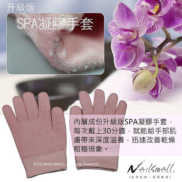 升級版SPA凝膠手套/足套(可重複使用) 手腳軟化去角質 美甲手足保養