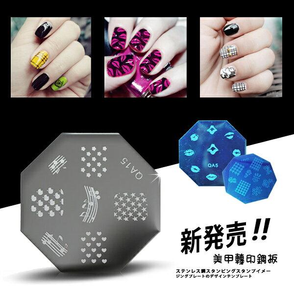 美甲指甲彩繪 指甲油轉印鋼板QA系列單片 可重覆使用 凝膠指甲轉印貼花 凝膠甲轉印花工具