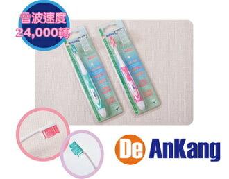 ★杰米家電☆德安康 DAK-1102 音波牙刷 - 粉紅色