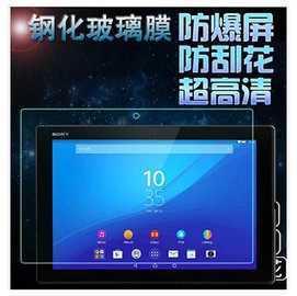 索尼Xperia Z4 Tablet LTE 10.1吋平板 鋼化膜 9H 0.4mm直邊 耐刮防爆玻璃膜 防爆裂高清貼膜 防污保護貼