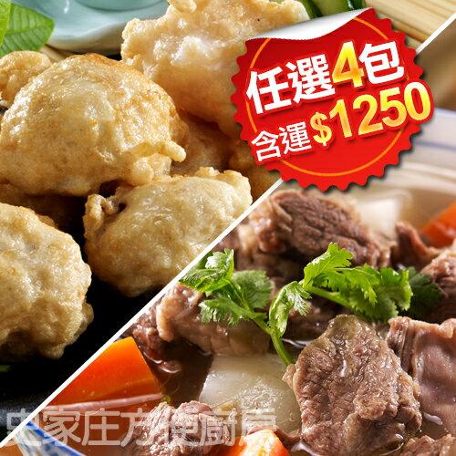 史家庄牛肉湯/花枝丸任選四包