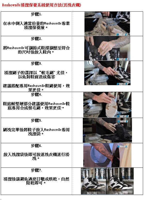 【EST】Reshoevn8R 100% 純天然 球鞋 清潔 保養 [R8-0001] 男款 組合罐 3