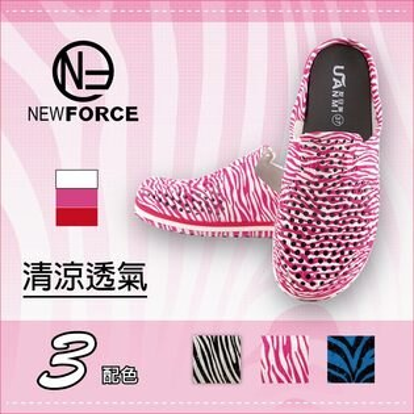 【NEW FORCE】升級版超軟Q透氣斑馬紋男女洞洞鞋-4色可選 F0101003003140