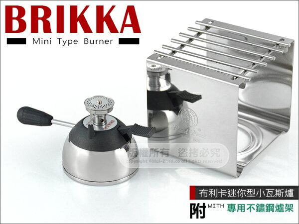 快樂屋♪ BRIKKA 5310 布利卡 咖啡迷你小瓦斯爐+金屬爐架 可搭摩卡壺.手沖壺.咖啡濾杯.奶泡器.拉花杯