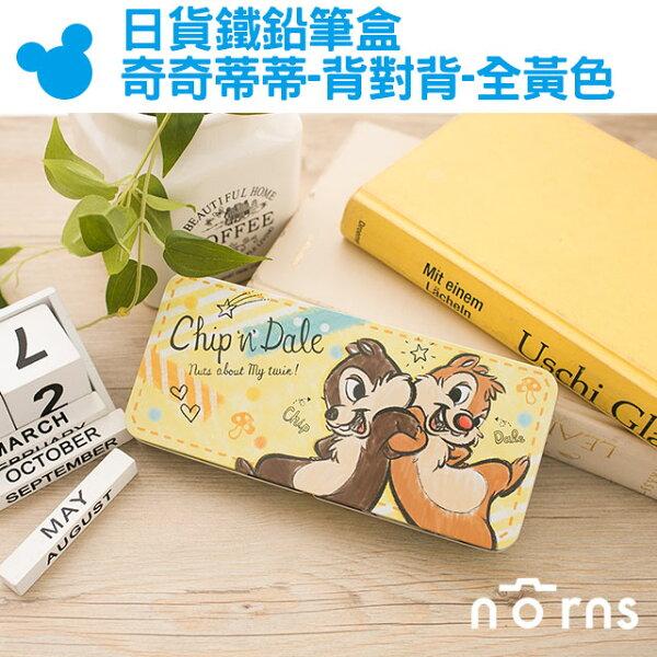 NORNS 【日貨鐵鉛筆盒(奇奇蒂蒂-背對背-全黃色)】正版授權 迪士尼 鐵盒 筆袋 文具