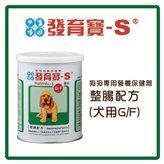 【省錢季】發育寶-S 狗狗專用營養保健劑-整腸配方(犬用G/F)350g -特價320元 >可超取(F671A01)