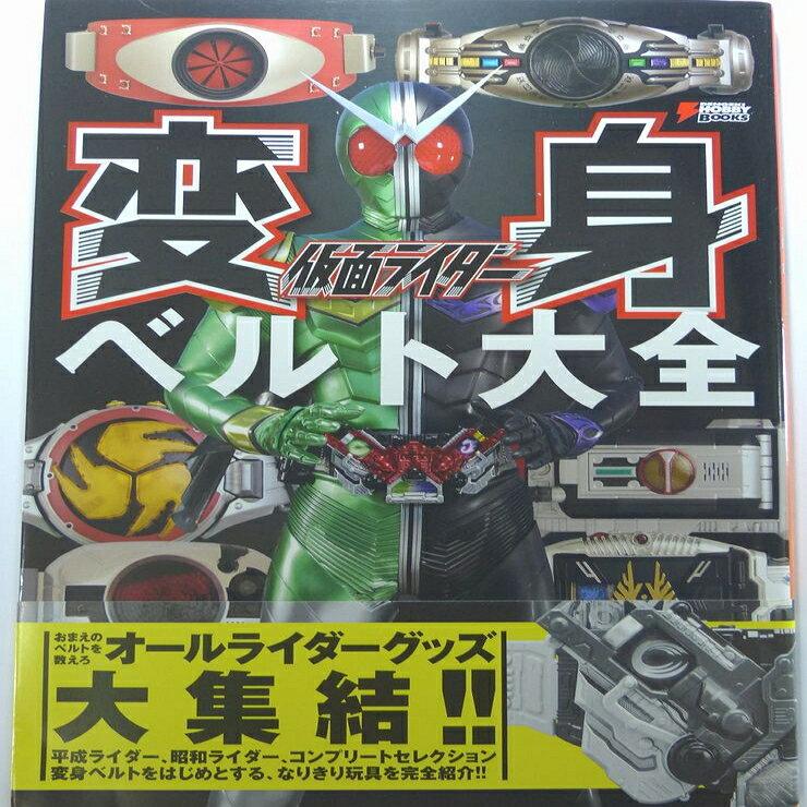 【秋葉園 AKIBA】假面騎士   1號~W 腰帯和武器全種類介紹 雜誌 日文書 0
