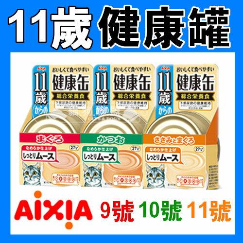 +貓狗樂園+ AIXIA愛喜雅【健康罐。11歲。40g】35元*單罐賣場 - 限時優惠好康折扣
