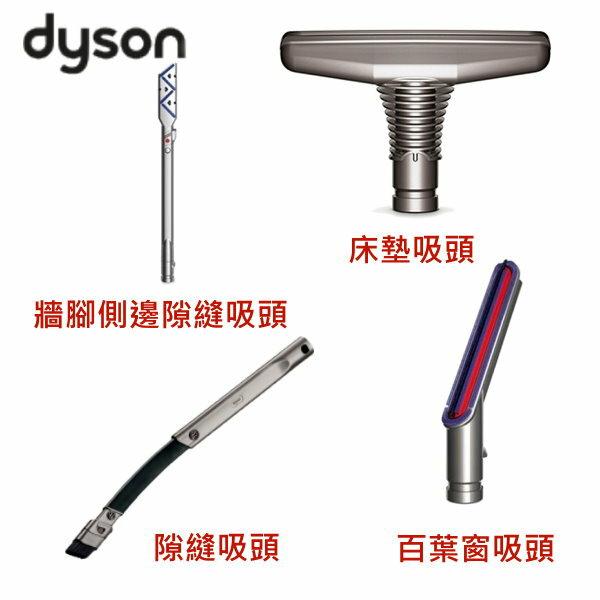 dyson 吸塵器吸頭(床墊吸頭+側邊吸頭+百葉窗吸頭+隙縫吸頭) 四吸頭組合