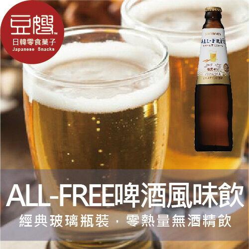 【豆嫂】日本飲料 SUNTORY ALL-FREE麥芽啤酒風味飲(玻璃瓶)