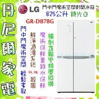 LG電子到【LG 樂金】825公升門中門魔術直驅變頻對開冰箱 鏡光白《GR-DB78G》原廠保固