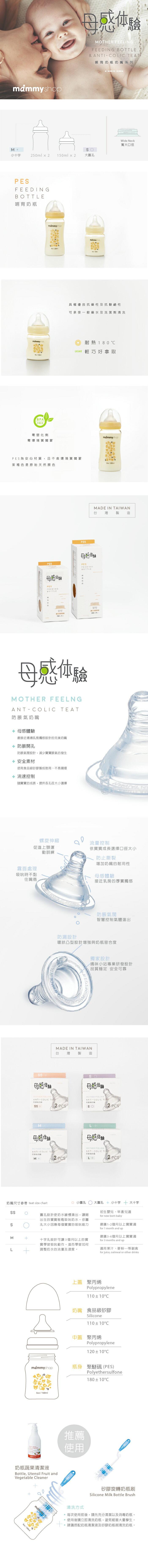 Mammyshop媽咪小站 - 母感體驗 PES防脹氣奶瓶 寬大口徑 250ml 2入 + 150ml 2入 超值組 1